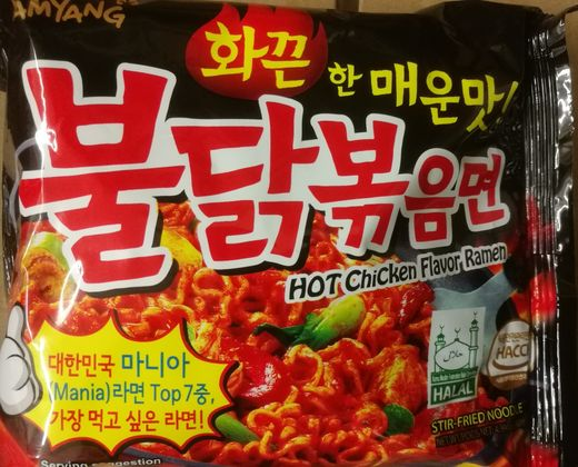 Hot chicken flavor ramen - Extreme hot 5x140g SAMYANG